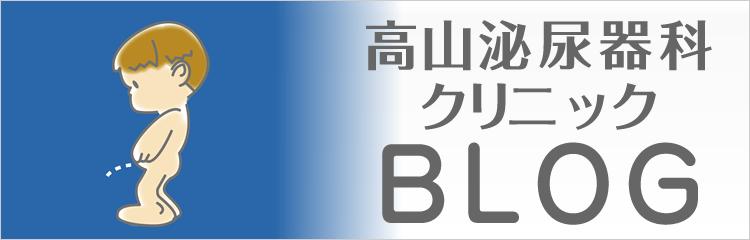 高山泌尿器科クリニック(小郡)BLOG